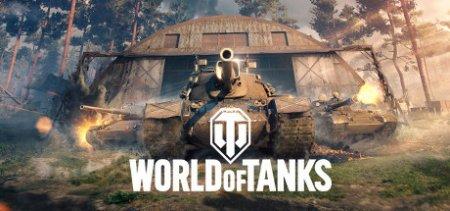 World of Tanks - Следующие 3 самые популярные онлайн-игры - 2021 год.